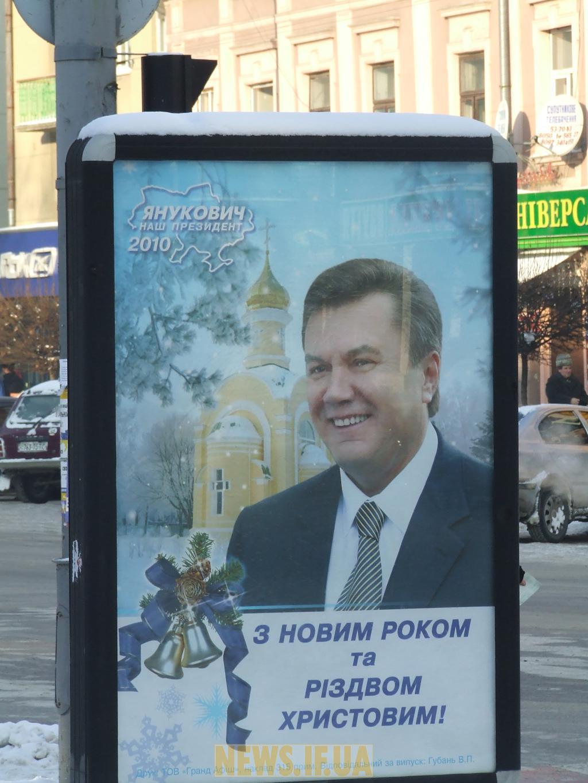Івано франківську віктор янукович